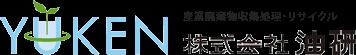 産業廃棄物収集処理・リサイクル 株式会社油研